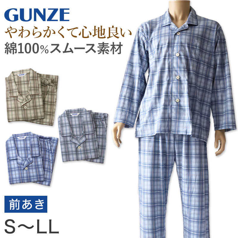 パジャマ メンズ グンゼ GUNZE 綿100% 紳士 S〜LL (通年 GUNZE シニア 寝巻 寝間着 部屋着 前開き ホームウェア ルームウェア) 【在庫限り】
