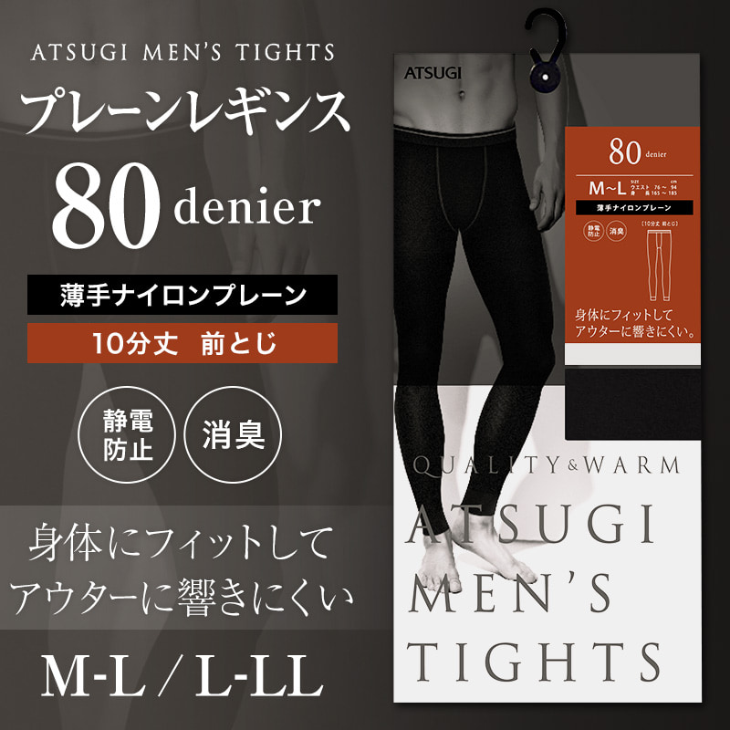 mens-tights01-02