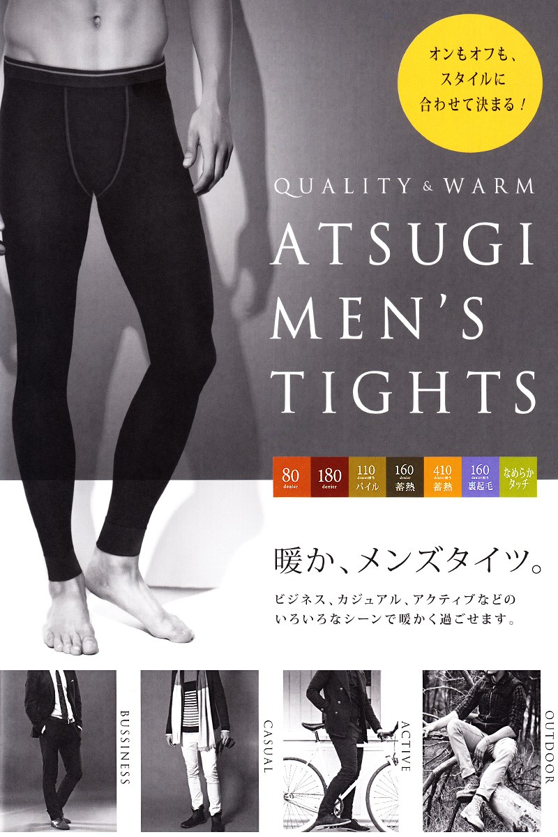 mens-tights01-03