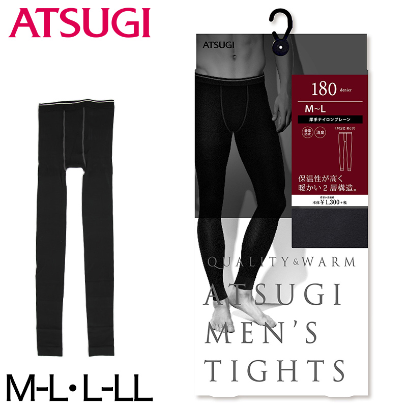 mens-tights02-01