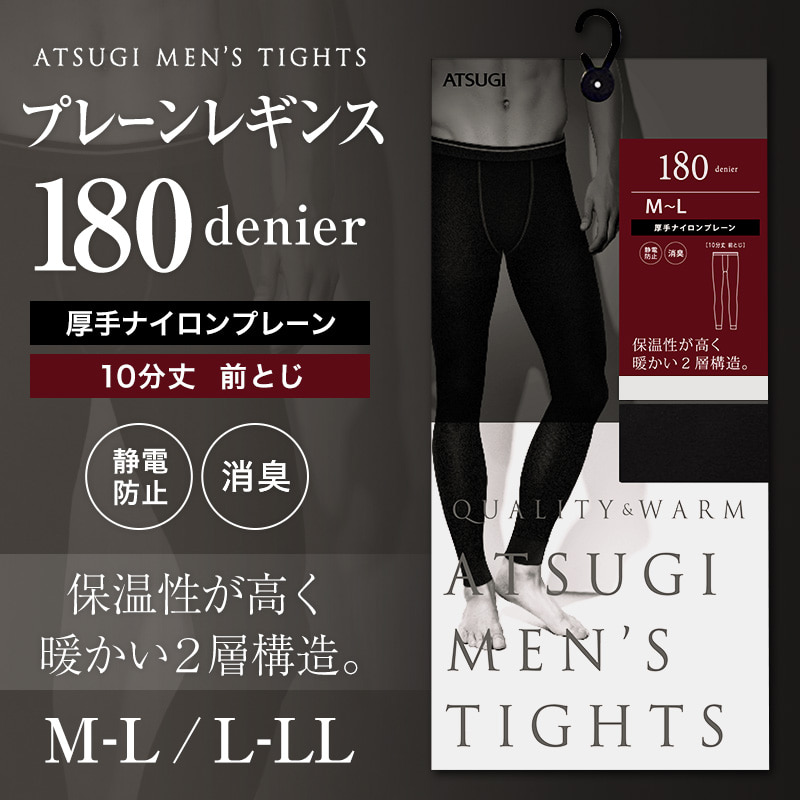 mens-tights02-02